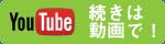 youtube_button_green