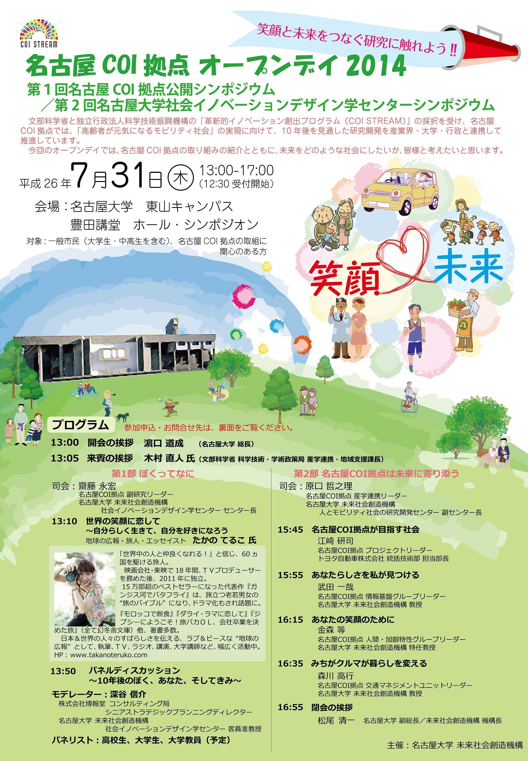 名大COIオープンデイ2014チラシ表