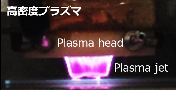 ユニット紹介イメージ1(プラズマ・健康情報集積デバイス・プロセスU)