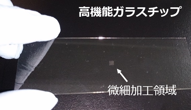 ユニット紹介イメージ3(モビリティ・ナノバイオ計測統合U)
