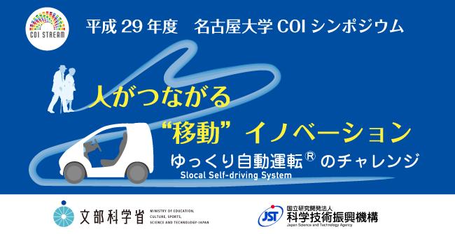平成29年度名古屋大学COIシンポジウム、FY2017 Nagoya University COI Symposium (Briefing on Research and Development Results)