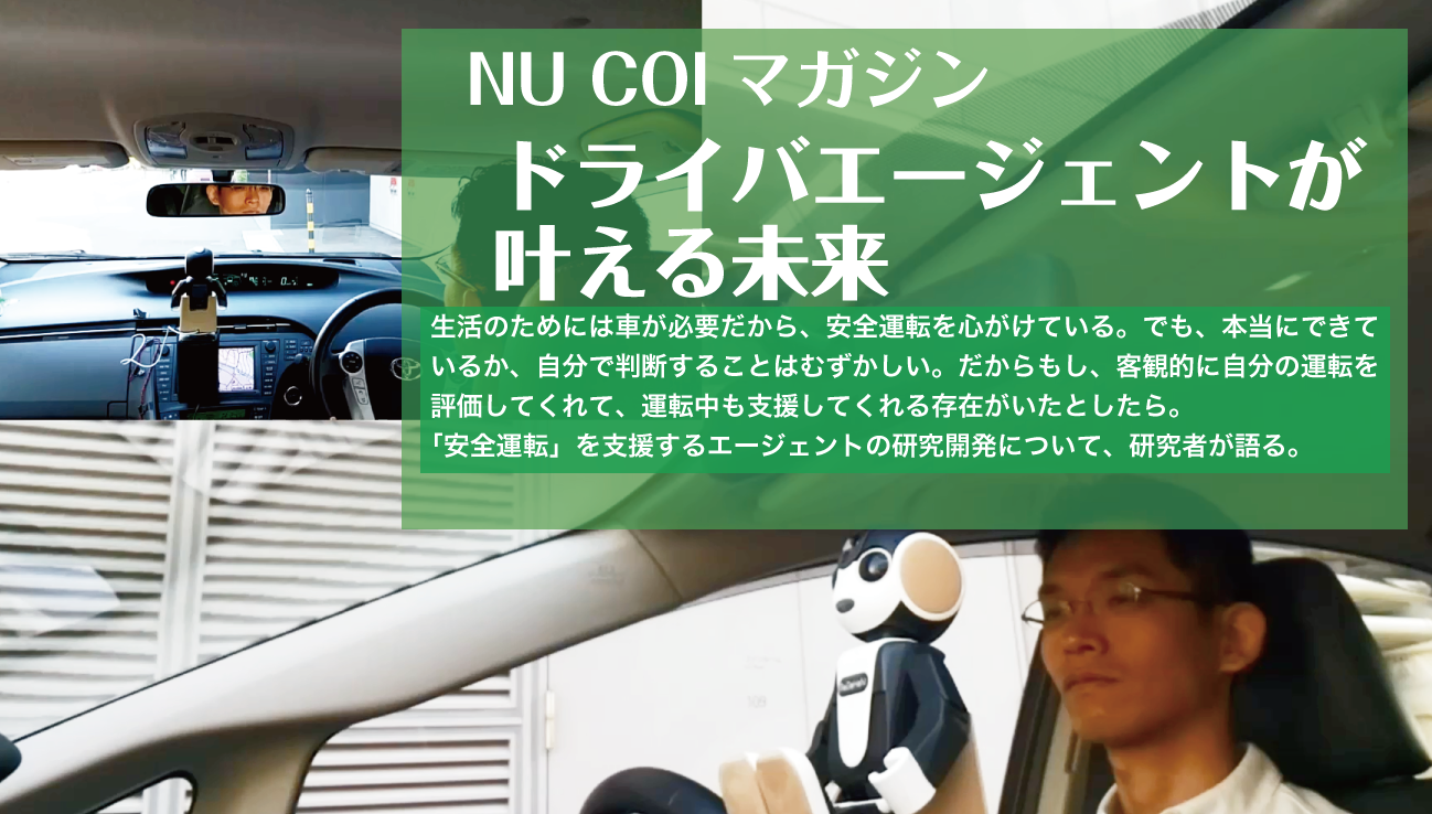 NU COI Magazine, 2nd, Driver assistant robot, NU COIマガジン 第2回、運転支援ロボット、ドライバエージェント