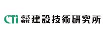 (株)建設技術研究所