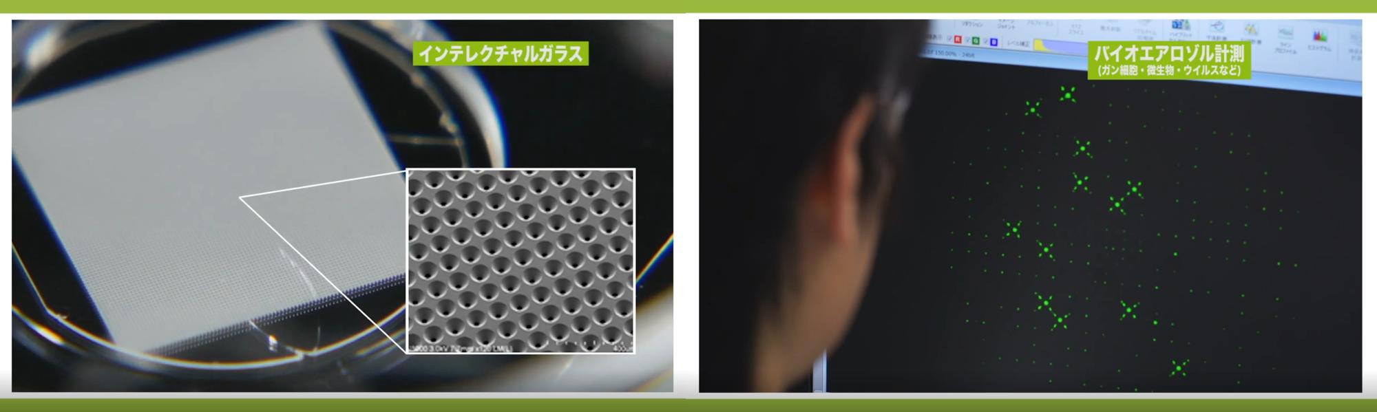 インテレクチャル ガラスIntellectual glass、リキッドバイオプシーliquid biopsy、バイオエアロゾルbio-aerosol