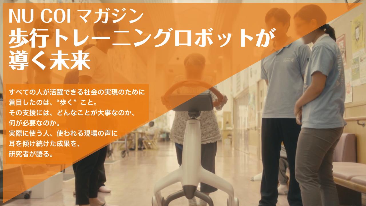 歩行トレーニングロボット、高齢者支援、病院、介護、理学療法