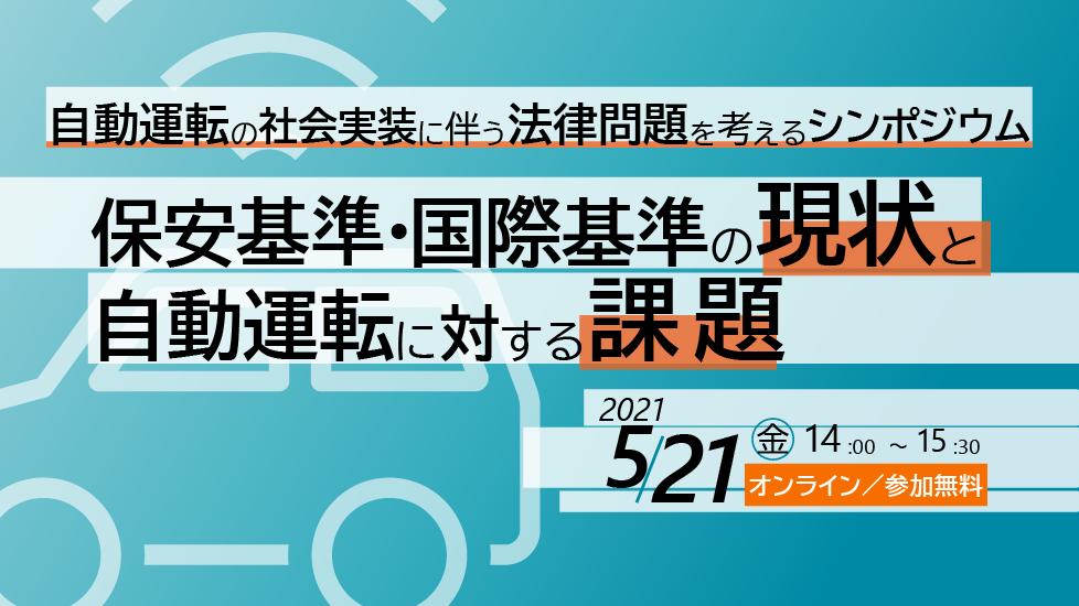 2021.05.21開催「自動運転の社会実装に伴う法律問題を考えるシンポジウム」ウェビナー詳細ページへの移動